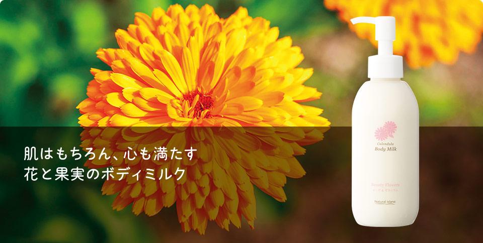 カレンデュラ花束ボディミルク ビューティーフラワー