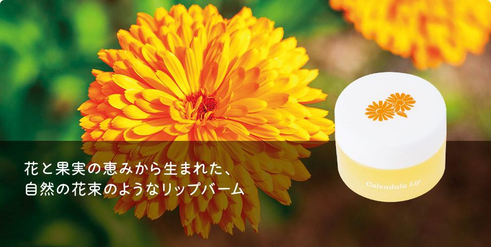 カレンデュラ花束リップ(無香料)