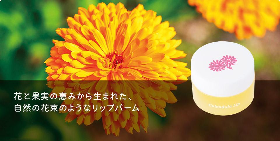 カレンデュラ花束リップ(ローズの香り)