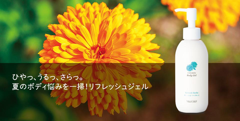 カレンデュラ花束ボディミルク リフレッシュハーブ